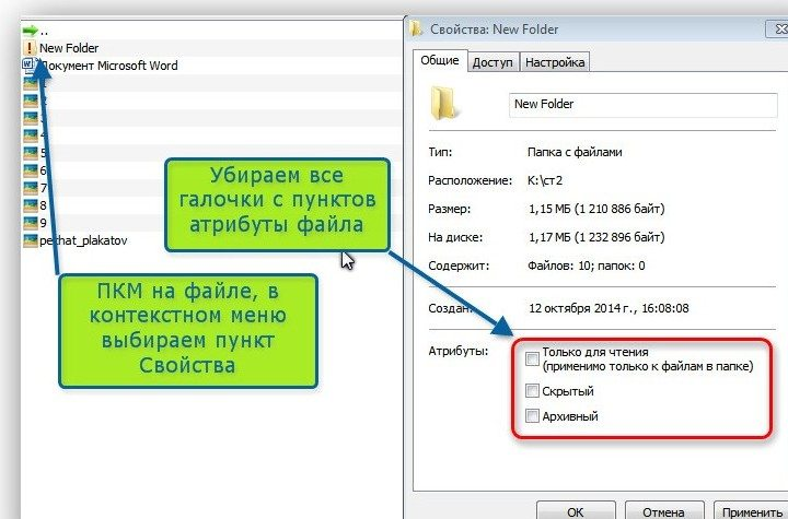 Как сделать все файлы в папке не скрытыми