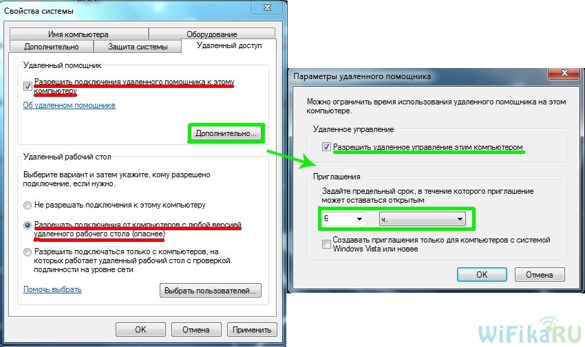 Как сделать удалённый доступ в windows 7 473