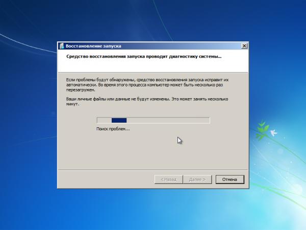 После восстановления запуска компьютер не включается