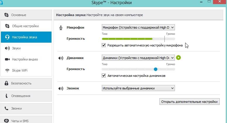 Как сделать так чтобы скайп не тормозил