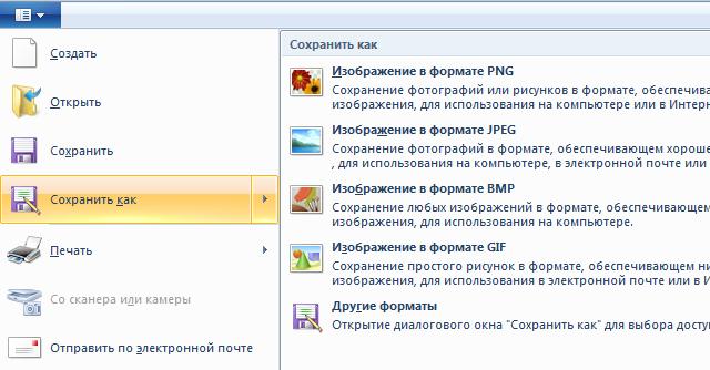 Как сделать чтобы на эскизах файлов были картинки