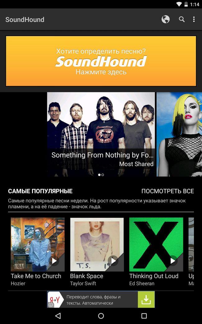 Также приложение позволяет визуализировать музыку, которую «слышит», синхронизировав с ней анимацию на экране.