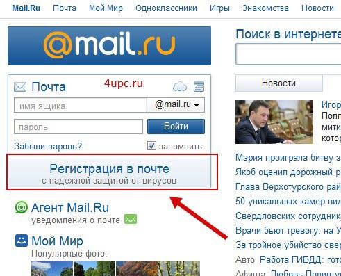 костя знакомства электронная почта