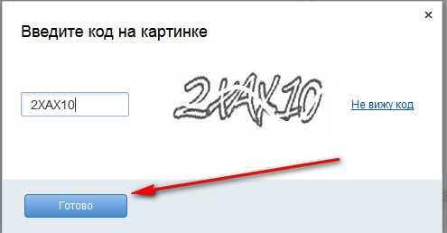 резьба просит ввести символы с картинки компании близких